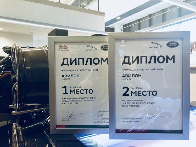 Сервисный центр «АВИЛОН» занял 1 место по итогам 2017/18 года!