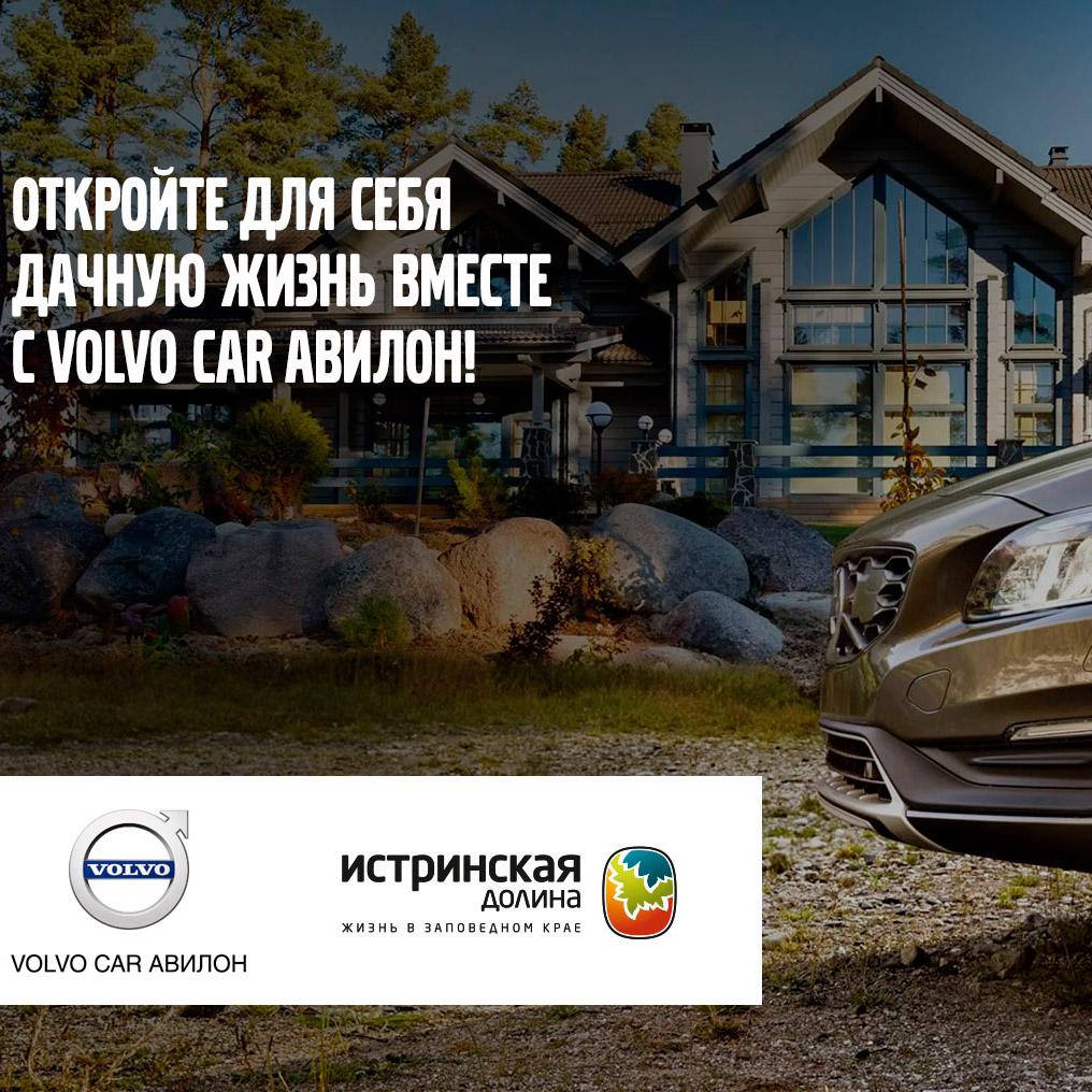 Откройте для себя дачную жизнь вместе с Volvo Car АВИЛОН