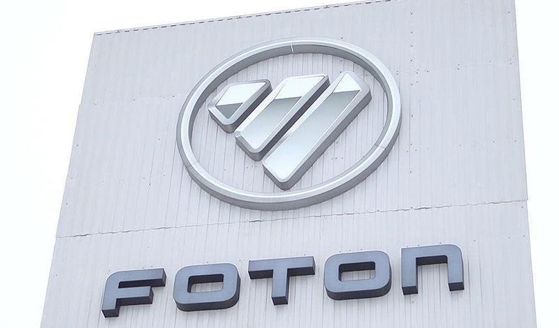 Компания Foton улучшило обслуживание для своих клиентов