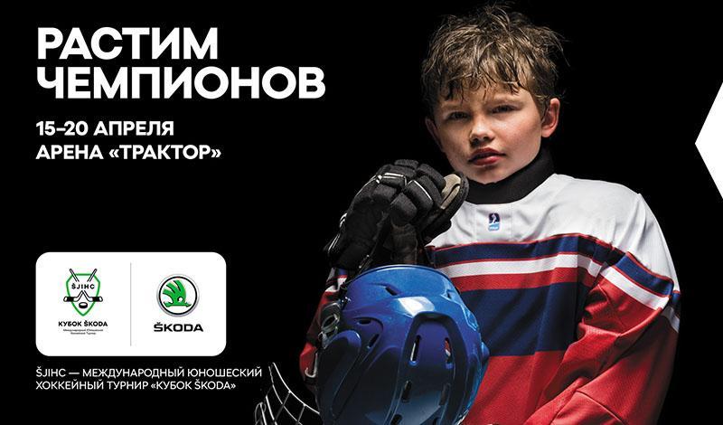 В Челябинске пройдет Международный юношеский хоккейный турнир «КУБОК ŠKODA»