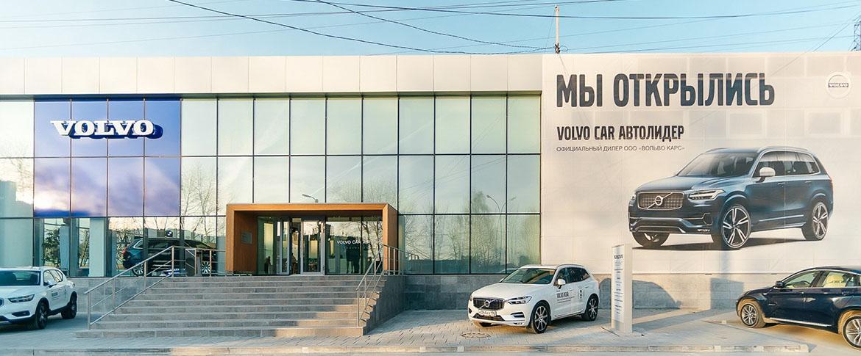 На ул. Шефская, д. 2Г-2 в Екатеринбурге открылся дилерский центр Volvo Car Автолидер