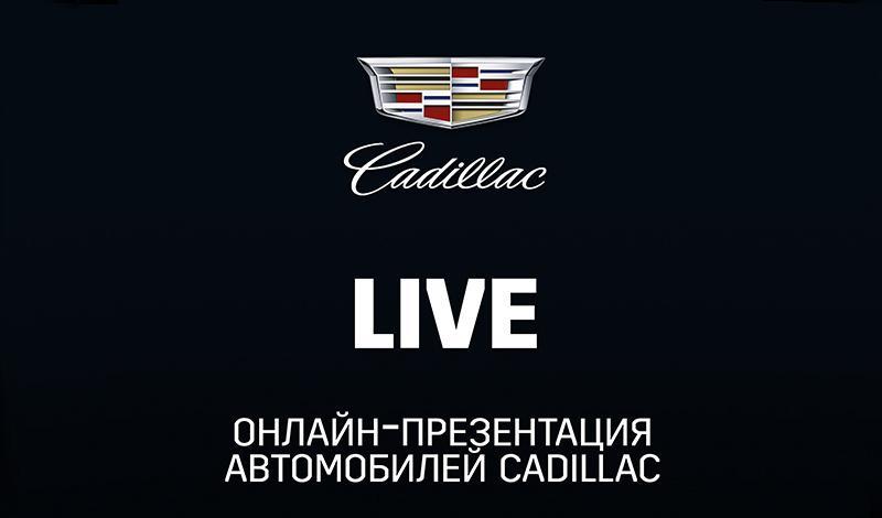 Cadillac:Владельцам Cadillac и североамериканских Chevrolet увеличат гарантийный период и разрешат перепробег по ТО в связи с пандемией