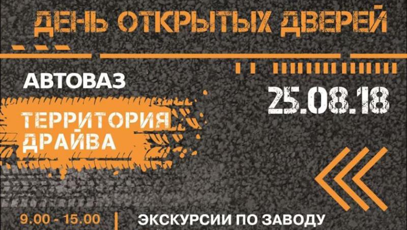 LADA:АВТОВАЗ проведет традиционный День открытых дверей на автозаводе в Тольятти
