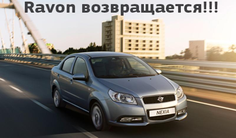 Ravon:Ravon возвращается на рынок РФ с моделями Ravon R2, RAVON R3, RAVON R4