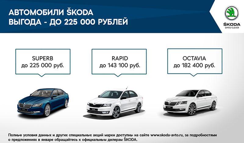 Skoda:В январе ŠKODA предлагает выгодные условия на покупку автомобилей