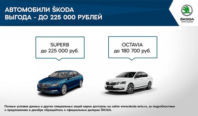 Skoda:ŠKODA с 01 декабря 2018 года предлагает привлекательные условия на покупку автомобилей марки