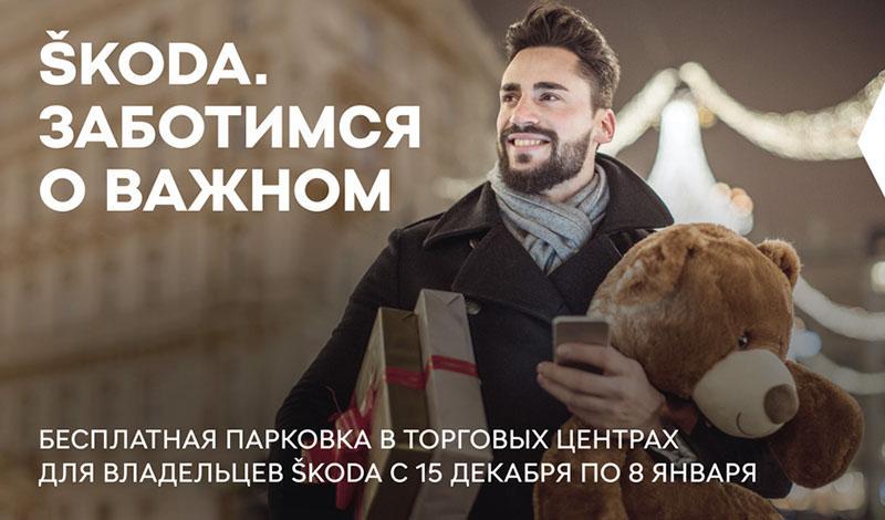 Skoda:Новогодний подарок от ŠKODA: с 15 декабря по 8 января все владельцы автомобилей марки смогут бесплатно парковаться в крупных торговых центрах Москвы