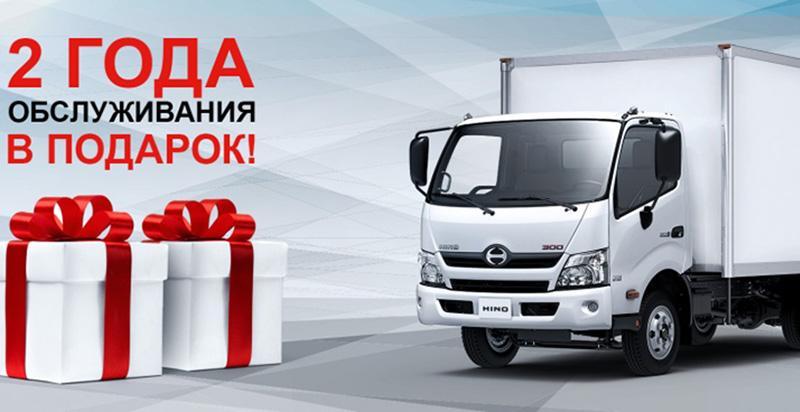 HINO:HINO в России объявило о старте программы «Два года технического обслуживания в подарок»