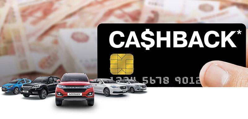 """LIFAN Motors Rus предлагает уникальную программу """"Cashback"""""""