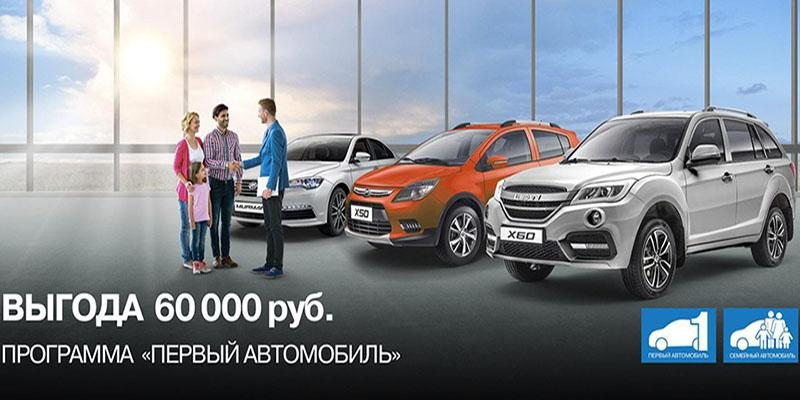 Стартовала льготная программа автокредитования «Первый автомобиль» от компании LIFAN