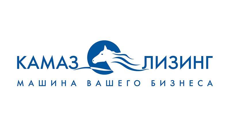 Kamaz:Экспресс-проверка от «КАМАЗ-ЛИЗИНГА»
