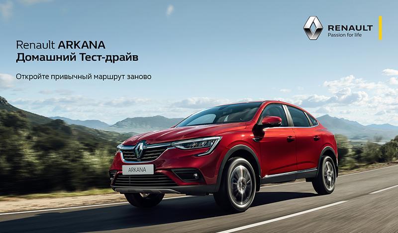Renault запускает сервис «Домашний тест-драйв» в Санкт-Петербурге и Екатеринбурге