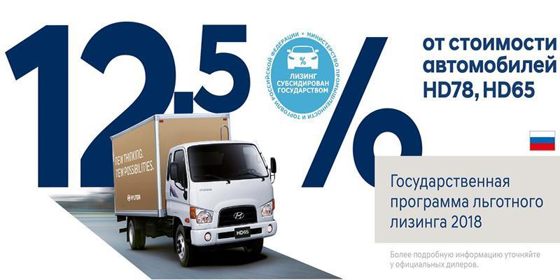 Hyundai:Hyundai возобновил программы государственного субсидированного лизинга для некоторых моделей