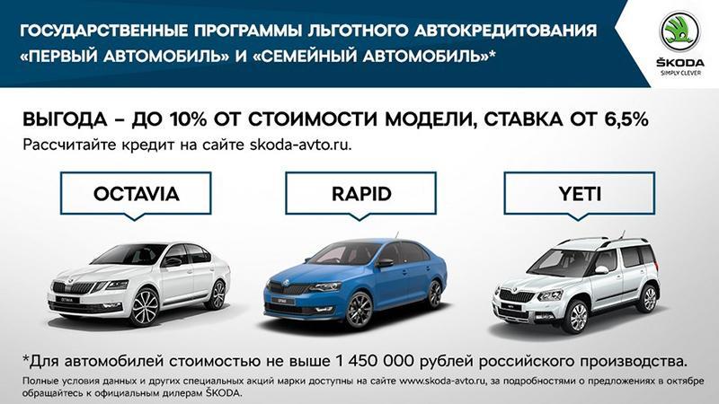 В январе действует спецпредложение от Skoda на покупку моделей Rapid, Yeti и Octavia
