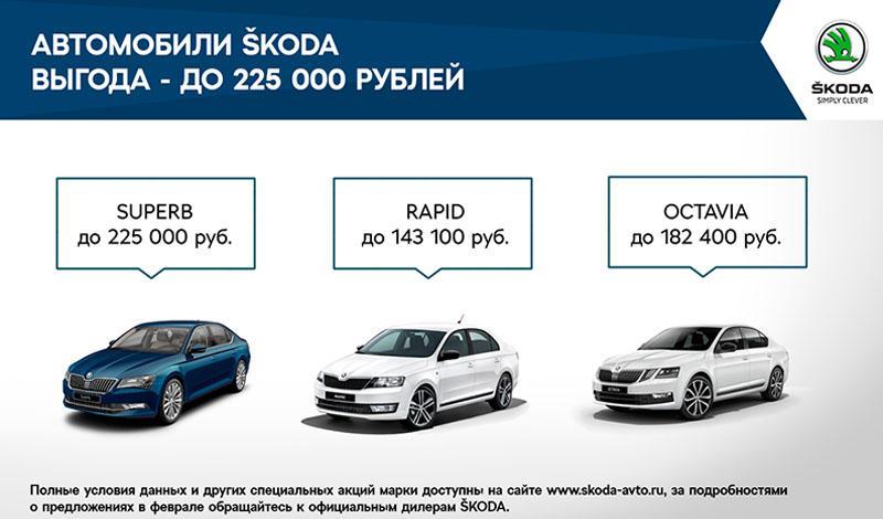 Skoda:ŠKODA продлевает действие выгодных предложений на покупку автомобилей марки в феврале