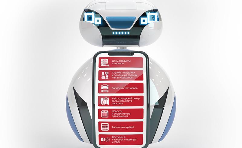 Nissan:Nissan объявила о запуске уникального для автоиндустрии универсального чат-бота