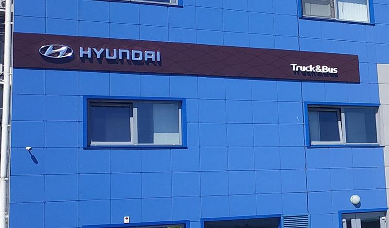 Hyundai открыла новый дилерский центр в городе Барнаул