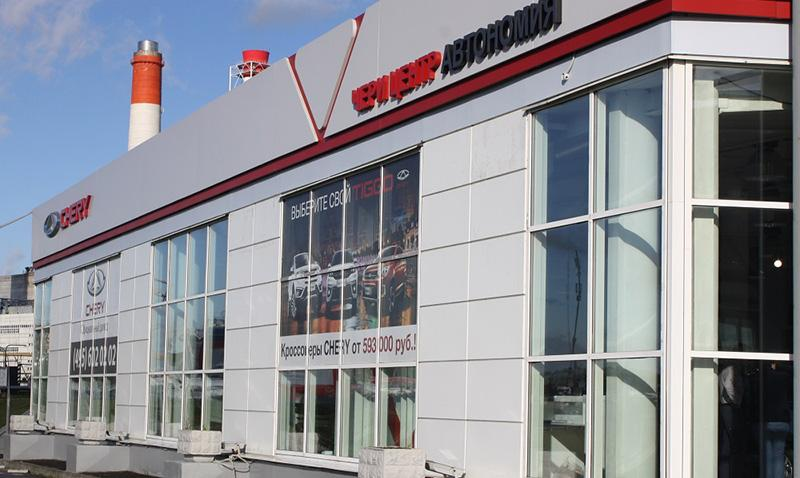 Chery:В Москве состоялось открытие нового дилерского центра марки CHERY «ЧЕРИ ЦЕНТР АВТОНОМИЯ»