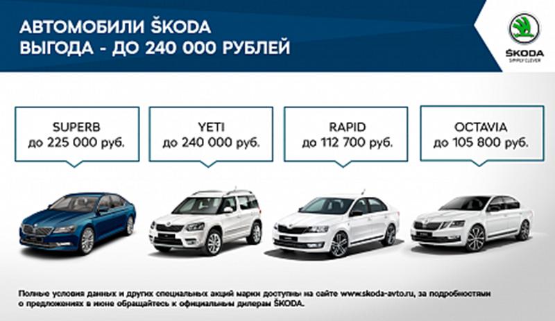 ŠKODA AUTO Россия предлагает в июне приобрести автомобиль по выгодным условиям
