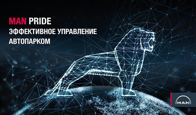 MAN:MAN представила новейшую систему цифрового мониторинга MAN Pride