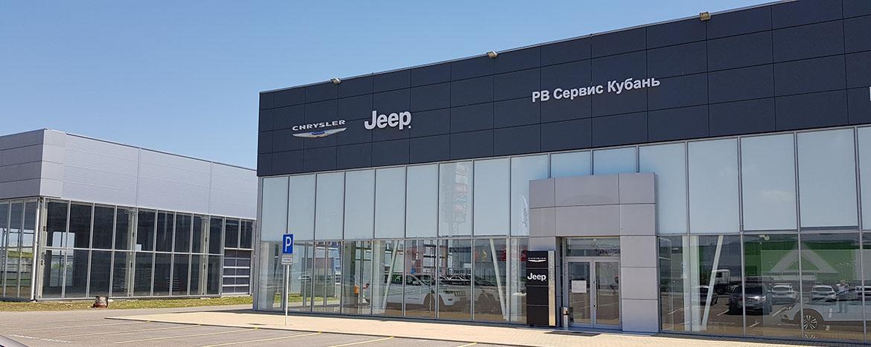 «РВ Сервис Кубань» - новый дилерский центр Jeep в Краснодаре
