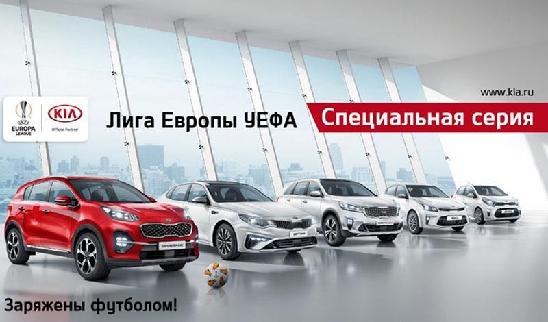 """Специальная серия """"KIA Лига Европы УЕФА"""" для модели Optima в продаже с 25 марта"""