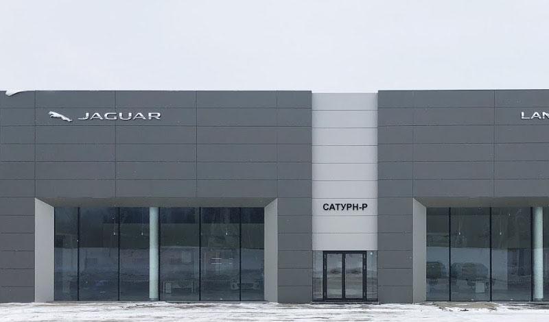 Открылся обновленный дилерский центр Jaguar Land Rover «Сатурн-Р» в Перми