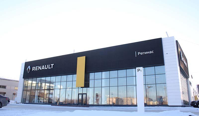 В Магнитогорске открылся новый дилерский центр Renault - Регинас