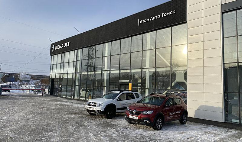 В Томске открылся новый дилерский центр Renault - Атом Авто Томск