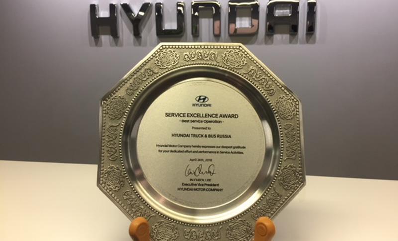 Hyundai:Компания Hyundai Truck and Bus Rus удостоена награды за лучшую организацию сервисного процесса