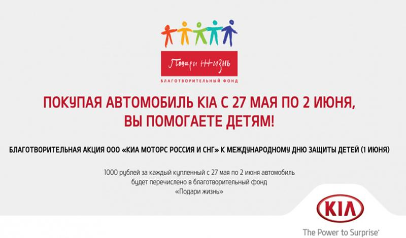 Покупая КИА с 27 мая по 2 июня вы поможете детям