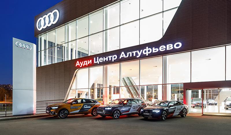 Ауди Центр Алтуфьево - новый дилерский центр Audi в Москве