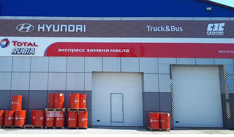 """На Сахалине открылся дилерский центр """"Сахалин-запчастьсервис» по продаже и ремонту грузовой техники Hyundai"""