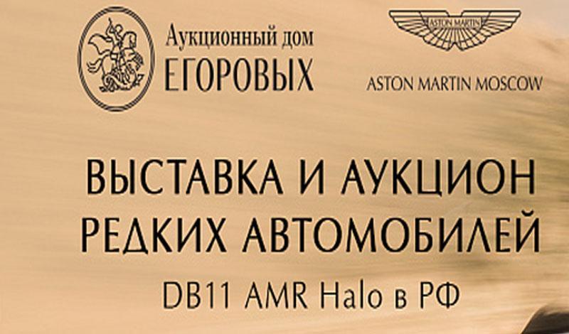 Aston Martin:В России пройдет выставка и аукцион редких автомобилей