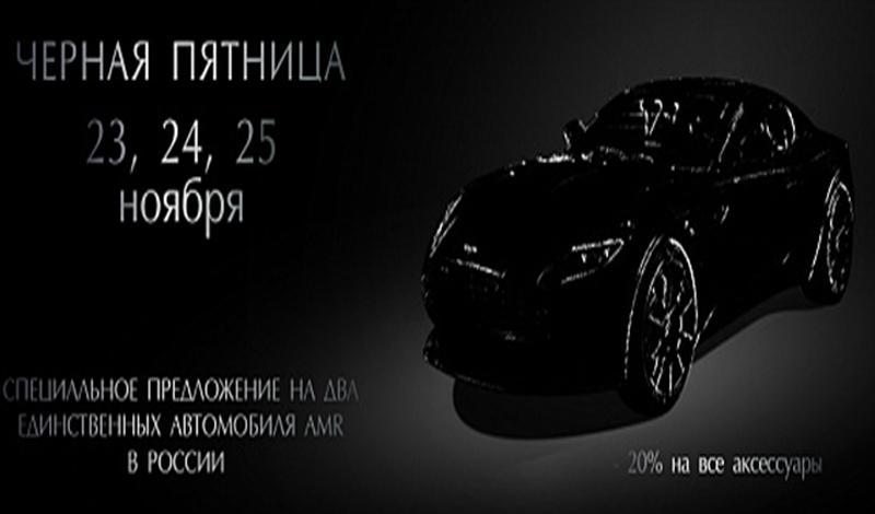 Aston Martin:Специальные условия на покупку автомобилей DB11 AMR