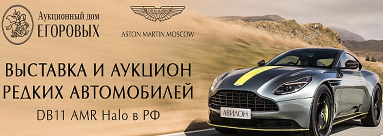 В России пройдет выставка и аукцион редких автомобилей