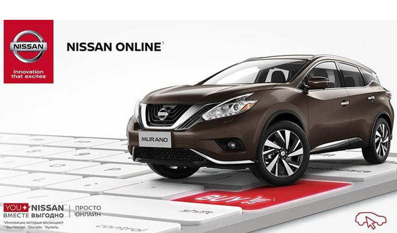 Nissan:Компания Nissan подводит первые итоги онлайн продаж автомобилей через сайты официальных дилеров