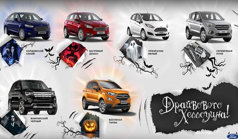 Ford:Компания Ford представила «хеллоуинский» вариант покраски кузова для своих моделей