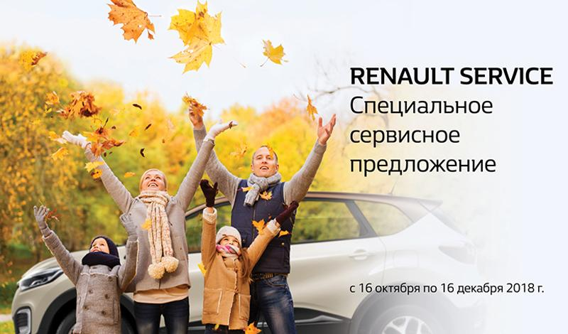 Renault Россия объявляет о запуске сезонной сервисной кампании
