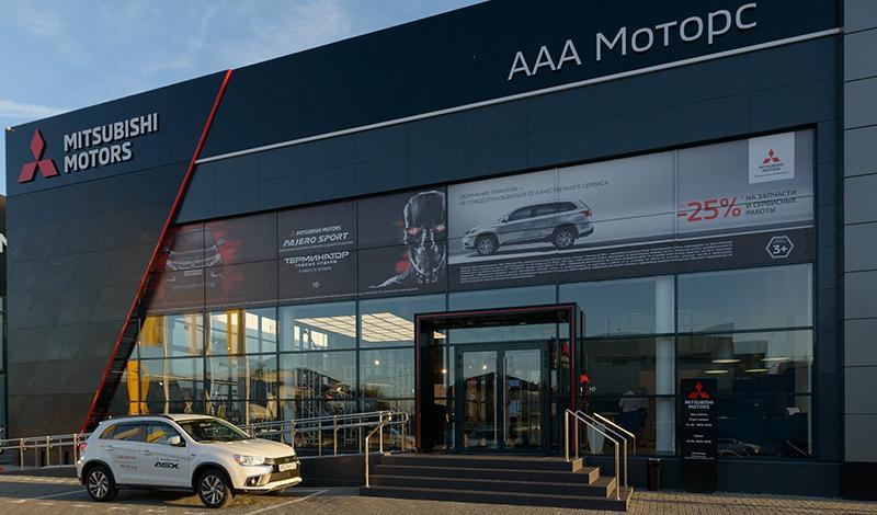 Mitsubishi:Открылся дилерский центр Mitsubishi группы компаний ААА моторс в Ростове-на-Дону