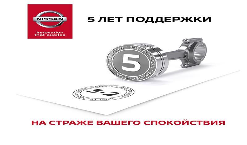 Ниссан ввел новые гарантийные условия на модели Nissan Qashqai, Nissan X-Trail, Nissan Murano и Nissan Terrano, произведенные в России в 2018 и 2019 годах и приобретенные с 01 октября 2019
