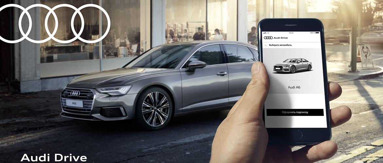 Сервис по подписке Audi Drive: теперь оформить можно на срок 6, 9 и 12 месяцев