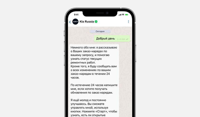 Онлайн-чатбот WhatsApp для клиентов сервиса Kia
