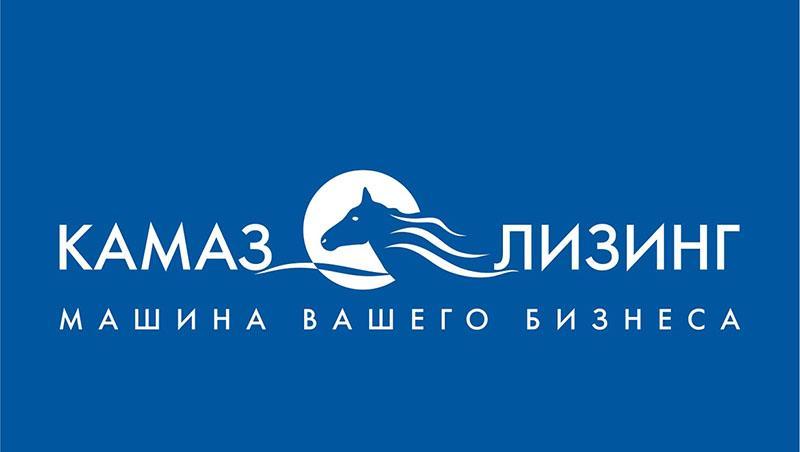 Лизинговая компания «КАМАЗ» вводит систему «Электронный лизинг»
