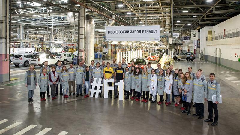 Пилоты команды Renault Sport Formula One Team посетили Московский завод Renault перед Гран-При России в Сочи
