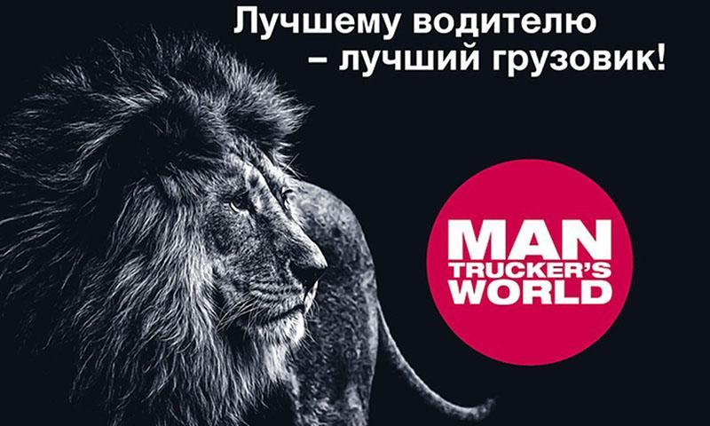 MAN создает в России международное сообщество MAN Trucker's World