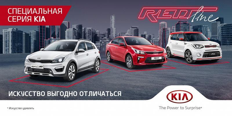 KIA объявила старт продаж автомобилей ограниченной специальной серии RED Line 2018 года