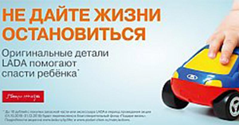 LADA:''Не дайте жизни остановиться'' - благотворительная акция LADA