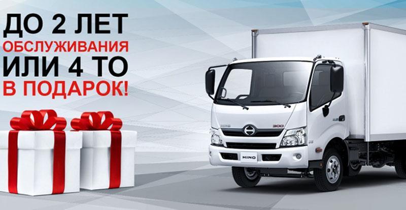 HINO:Компания HINO запустила новую акцию «До двух лет технического обслуживания или 4 ТО в подарок»