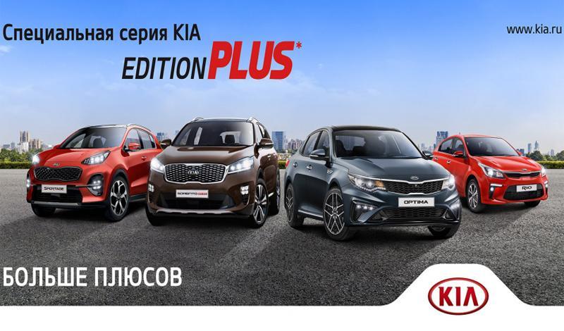 КИА представила лимитированную серию KIA Optima Edition Plus